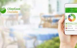 Как сделать личный кабинет сбербанк онлайн дома