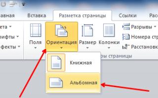 Как сделать страницу горизонтальной в word