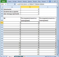 Как сделать последовательность цифр в excel