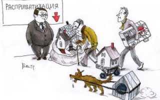 Как сделать расприватизацию квартиры