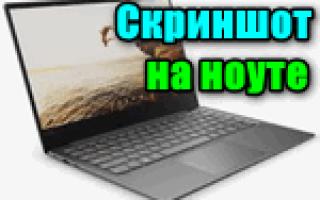 Как сделать скан страницы на ноутбуке