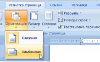 Как сделать разметку страницы в ворде 2003