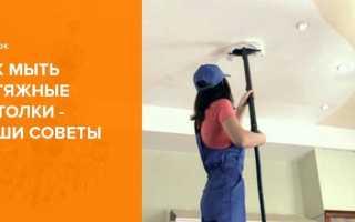 Как мыть натяжные потолки: безопасные способы