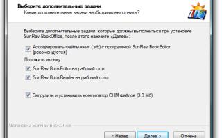 Как сделать электронную книгу на компьютере