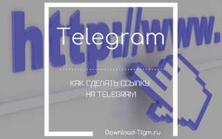 Как сделать ссылку на группу в телеграмме