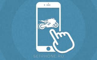 Как сделать чтобы айфон работал быстрее