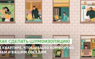 Как сделать шумоизоляцию дома
