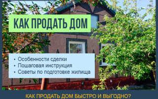 Что нужно сделать чтобы продать дом