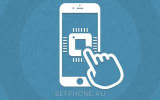 Как сделать прошивку на айфон
