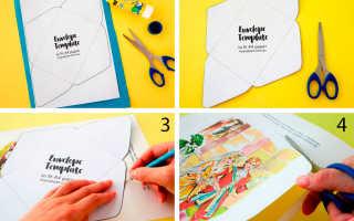 Как сделать конверт без клея