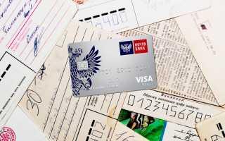 Как сделать карту почта банк