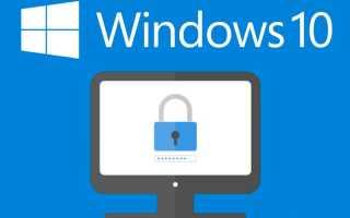 Как сделать пароль на ноутбуке windows 10