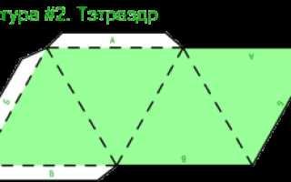 Как сделать тетраэдр из бумаги схема