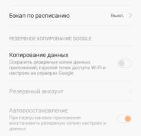 Как сделать сброс настроек кнопками на андроид