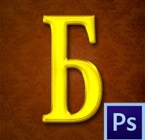 Как сделать золотой шрифт в фотошопе