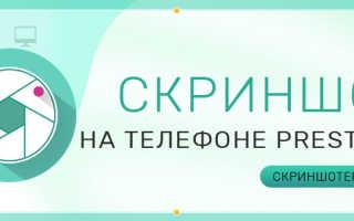 Как сделать скриншот на телефоне prestigio