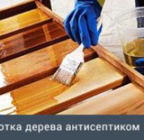 Как сделать пропитку для дерева своими руками