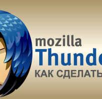 Как сделать подпись с картинкой в thunderbird