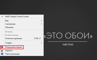 Как сделать стандартный экран на компьютере