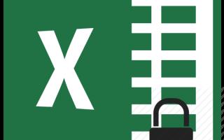 Как сделать пароль на файл excel