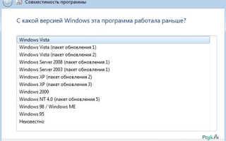 Как сделать совместимость игры с windows 7