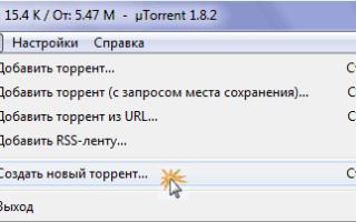 Как сделать торрент файл