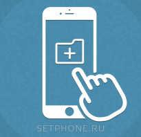Как сделать папку на айфоне