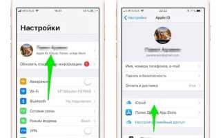 Как сделать резервную копию айфона
