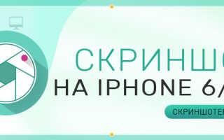 Как сделать скриншот на iphone 6