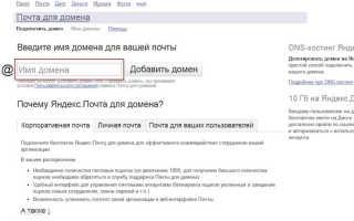 Как сделать доменную почту на яндексе