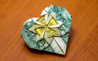 Как сделать сердечко из денег