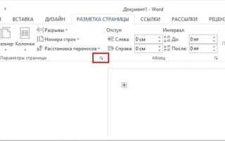 Как сделать параметры страницы в ворде