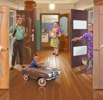 Как сделать квартиру коммунальной