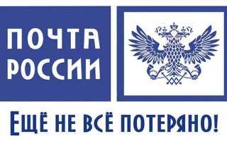 Как сделать почтовый перевод денег почта россии