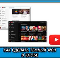 Как сделать черный фон на youtube