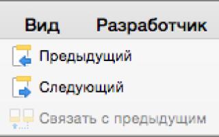 Как сделать сквозную нумерацию страниц