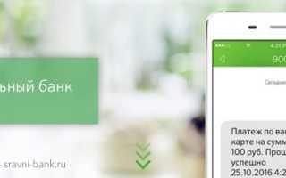 Как сделать мобильный банк сбербанк через интернет