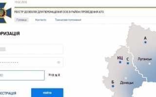 Как сделать пропуск на украину через интернет