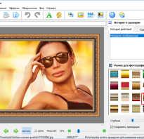 Как сделать рамку на фото на компьютере
