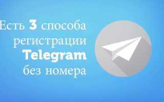Как сделать телеграм без номера телефона