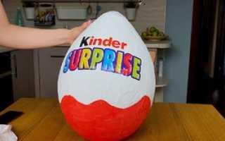 Как сделать яйцо киндер большое для подарка