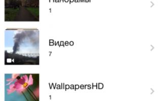 Как сделать скриншот на телефоне windows