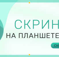 Как сделать скриншот на планшете lenovo