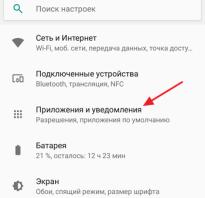 Как сделать яндекс по умолчанию на андроид