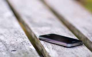 Как сделать чтобы не нашли телефон
