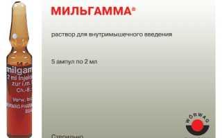 Как сделать укол мильгамма