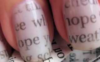 Как сделать маникюр с буквами