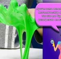 Как сделать слайм желе