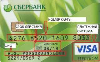 Как сделать реквизиты карты сбербанка