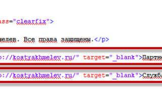 Как сделать ссылку на документ на сайте